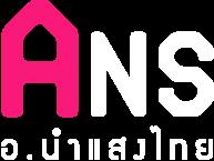 ANST A. Namsangthai อ. นำแสงไทย